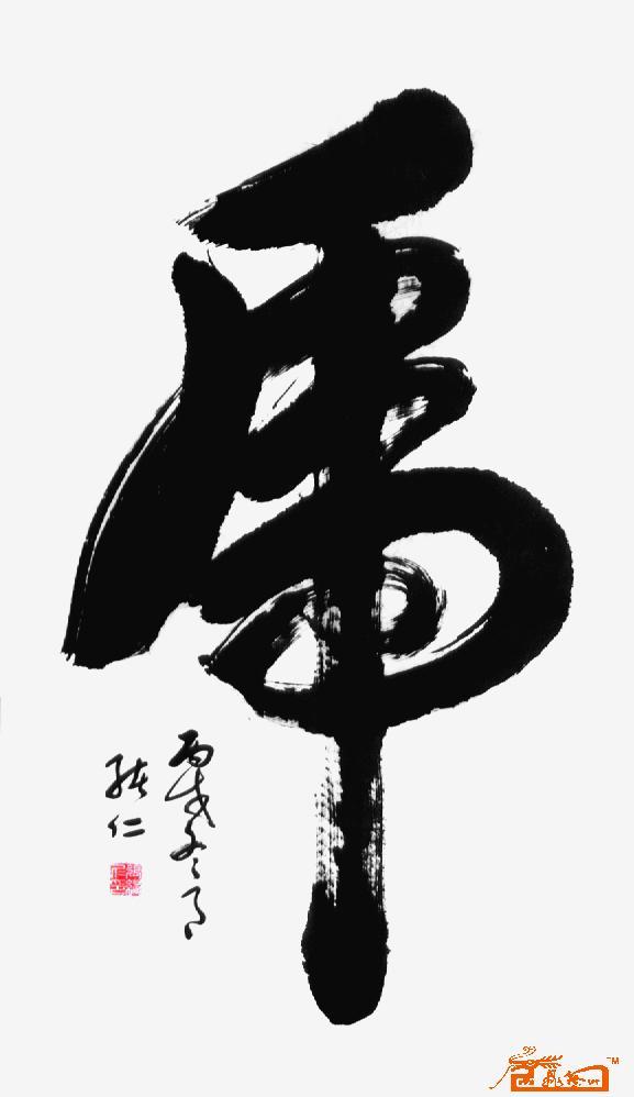 张绪仁 101.书法虎 淘宝 名人字画 中国书画交易中心 中国
